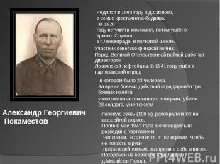 Александр Георгиевич Покаместов Родился в 1903 году в д.Сихново, в семье крестья