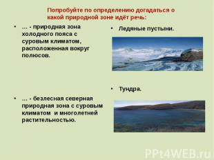 Попробуйте по определению догадаться о какой природной зоне идёт речь: … - приро