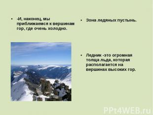 -И, наконец, мы приближаемся к вершинам гор, где очень холодно. Зона ледяных пус