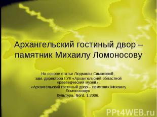 Архангельский гостиный двор – памятник Михаилу Ломоносову На основе статьи Людми