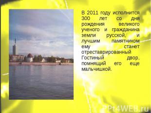 В 2011 году исполнится 300 лет со дня рождения великого ученого и гражданина зем