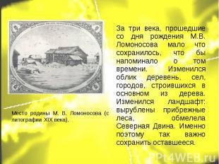 Место родины М. В. Ломоносова (с литографии XIX века). За три века, прошедшие со