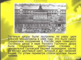 Гостиные дворы были построены по указу царя Алексея Михайловича в 1684 году. Это