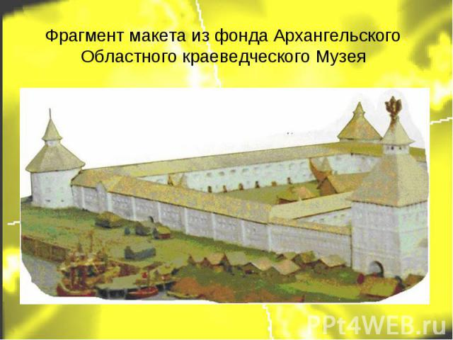 Фрагмент макета из фонда Архангельского Областного краеведческого Музея