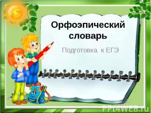 Орфоэпический словарь Подготовка к ЕГЭ