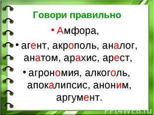 Говори правильно Амфора, агент, акрополь, аналог, анатом, арахис, арест, агроном