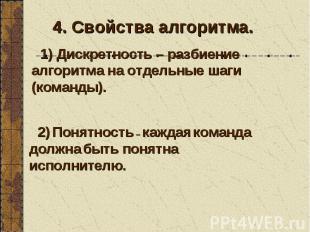 4. Свойства алгоритма. 1) Дискретность – разбиение алгоритма на отдельные шаги (