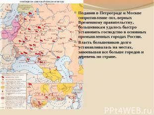 Подавив в Петрограде и Москве сопротивление сил, верных Временному правительству