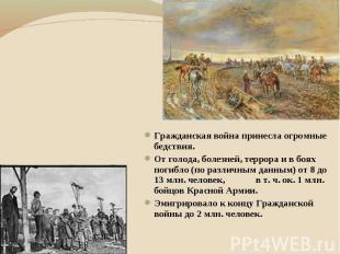 Гражданская война принесла огромные бедствия. От голода, болезней, террора и в б
