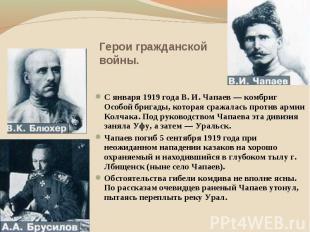 Герои гражданской войны. С января 1919 года В. И. Чапаев — комбриг Особой бригад