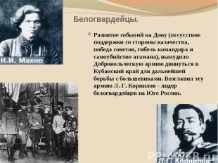 Белогвардейцы. Развитие событий на Дону (отсутствие поддержки со стороны казачес