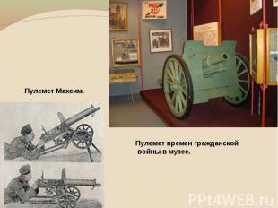 Пулемет Максим. Пулемет времен гражданской войны в музее.
