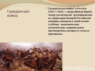 Гражданская война. Гражда нская война в Росси и (1917—1923) — вооружённая борьба
