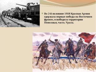 Во 2-й половине 1918 Красная Армия одержала первые победы на Восточном фронте, о