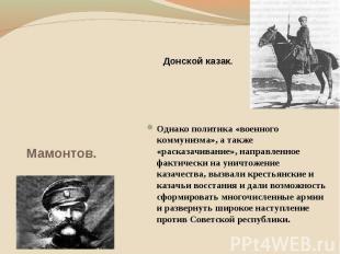 Донской казак. Мамонтов. Однако политика «военного коммунизма», а также «расказа