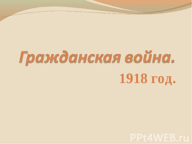 Гражданская война. 1918 год
