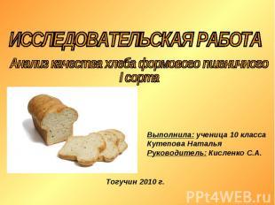 ИССЛЕДОВАТЕЛЬСКАЯ РАБОТА Анализ качества хлеба формового пшеничного I сорта Выпо