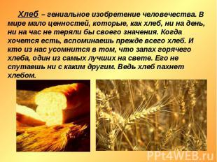 Хлеб – гениальное изобретение человечества. В мире мало ценностей, которые, как