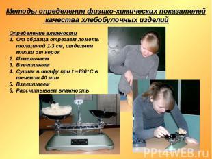 Методы определения физико-химических показателей качества хлебобулочных изделий