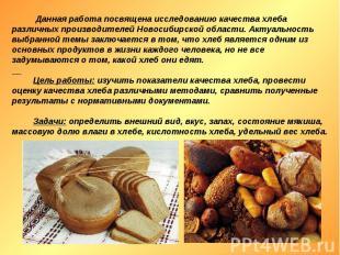 Данная работа посвящена исследованию качества хлеба различных производителей Нов