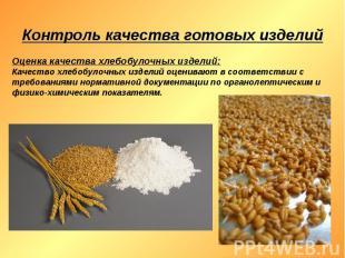 Контроль качества готовых изделий Оценка качества хлебобулочных изделий: Качеств