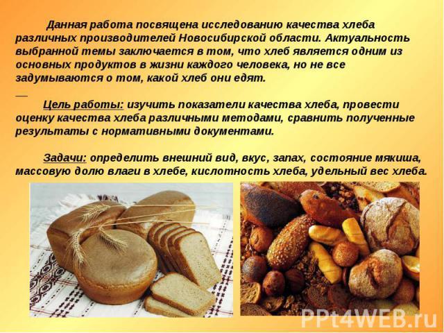 Данная работа посвящена исследованию качества хлеба различных производителей Новосибирской области. Актуальность выбранной темы заключается в том, что хлеб является одним из основных продуктов в жизни каждого человека, но не все задумываются о том, …