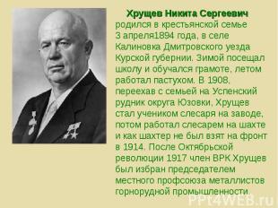 Хрущев Никита Сергеевич родился в крестьянской семье 3 апреля1894 года, в селе К