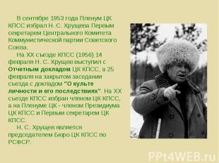 В сентябре 1953 года Пленум ЦК КПСС избрал Н. С. Хрущева Первым секретарем Центр