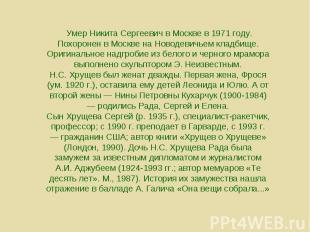 Умер Никита Сергеевич в Москве в 1971 году. Похоронен в Москве на Новодевичьем к
