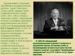Хрущев Никита Сергеевич партийный и государственный деятель. Герой Советского Со