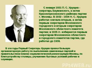 С января 1931 П. С. Хрущев - секретарь Бауманского, а затем Краснопресненского р