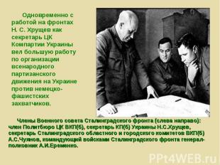 Одновременно с работой на фронтах Н. С. Хрущев как секретарь ЦК Компартии Украин
