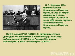 Н. С. Хрущев с 1934 является членом Центрального Комитета партии. В 1938 он избр