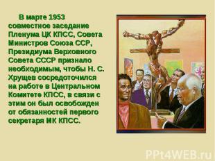 В марте 1953 совместное заседание Пленума ЦК КПСС, Совета Министров Союза ССР, П