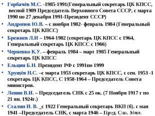 Горбачёв М.С. -1985-1991(Генеральный секретарь ЦК КПСС, весной 1989 Председатель