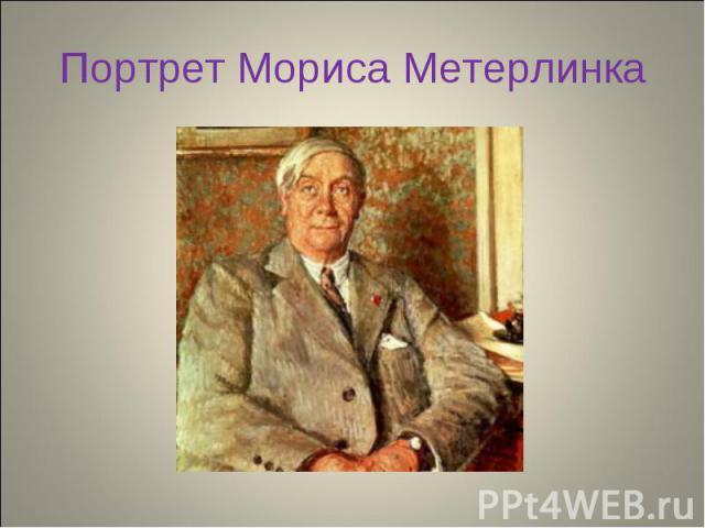 Портрет Мориса Метерлинка
