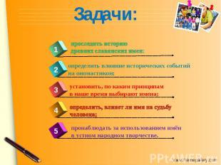 Задачи:проследить историю древних славянских имен; определить влияние историческ