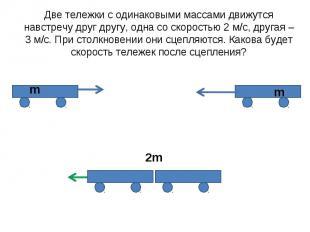 Две тележки с одинаковыми массами движутся навстречу друг другу, одна со скорост