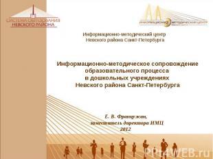 Информационно-методический центр Невского района Санкт-Петербурга Информационно-