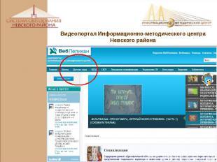 Видеопортал Информационно-методического центра Невского района