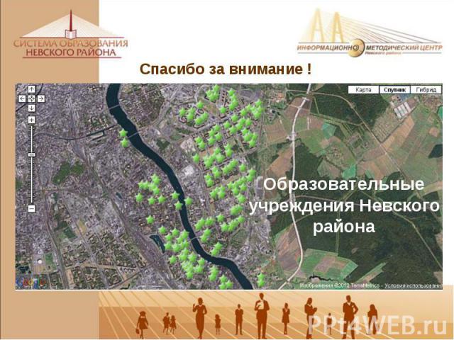 Спасибо за внимание ! Образовательные учреждения Невского района