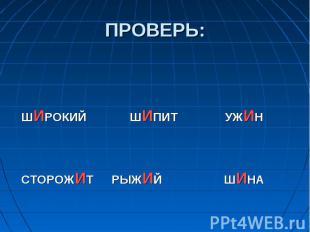 ПРОВЕРЬ:
