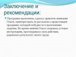 Заключение и рекомендации: Программа выполнена, удалось привлечь внимание Ольги,
