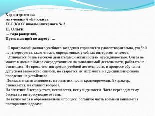 Характеристика на ученицу 6 «В» класса ГБС(К)ОУ школы-интерната № 3 Н. Ольги … г