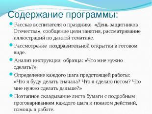 Содержание программы: Рассказ воспитателя о празднике «День защитников Отечества
