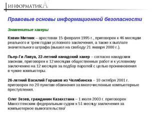 Правовые основы информационной безопасности Кэвин Митник – арестован 15 февраля