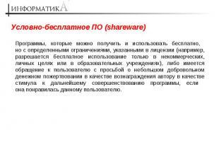 Условно-бесплатное ПО (shareware) Программы, которые можно получить и использова