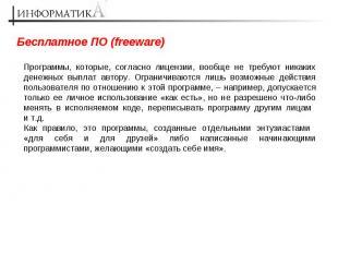 Бесплатное ПО (freeware) Программы, которые, согласно лицензии, вообще не требую