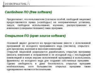 Свободное ПО (free software) Предполагает, что пользователю (согласно особой, св