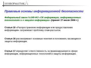 Правовые основы информационной безопасности Федеральный закон №149-ФЗ «Об информ